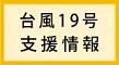台風19号支援情報バナー